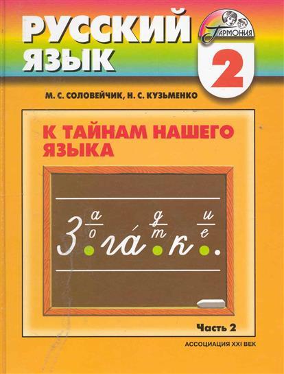 Соловейчик М.: Русский язык 2 кл т.2/2тт К тайнам нашего языка Учеб.