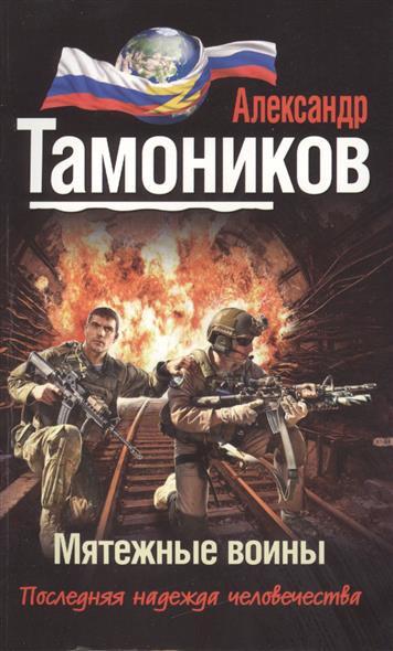 Тамоников А. Мятежные воины тамоников а холодный свет луны