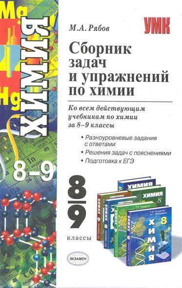 Сборник задач и упражн. по химии 8-9 кл