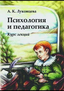Луковцева А. Психология и педагогика Курс лекций