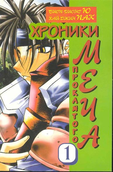 Комикс Хроники проклятого меча Кн.1