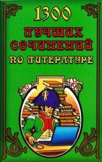 1300 лучших сочинений по литературе