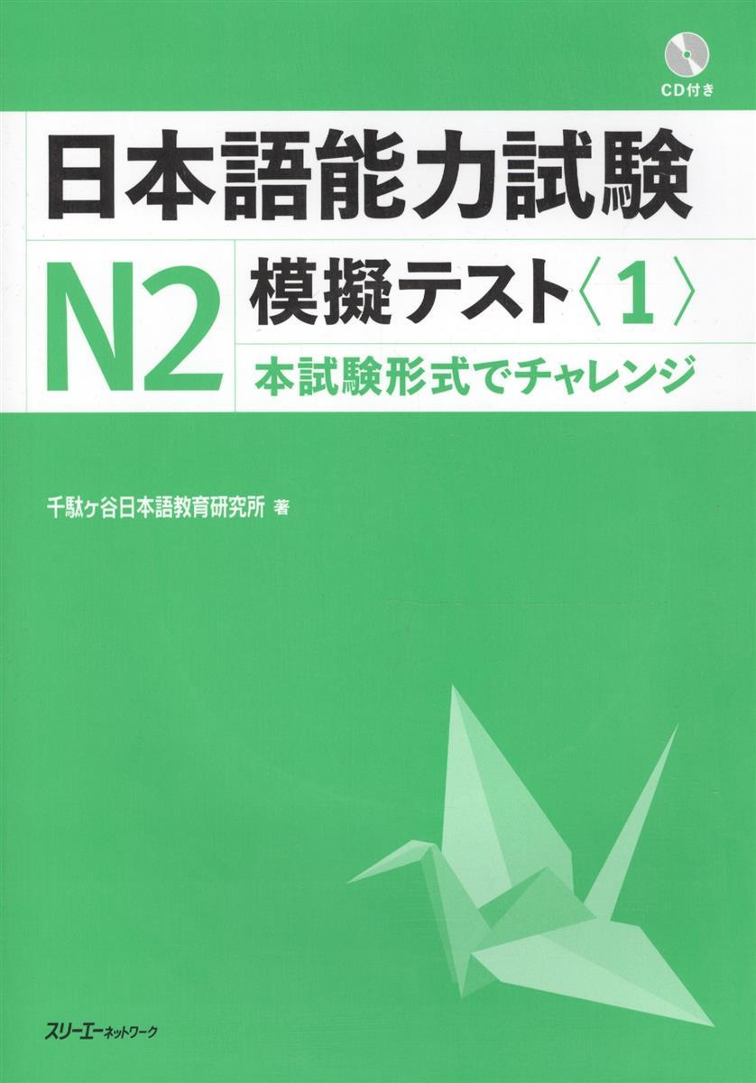 The Japanese Language Proficiency Test N2 Mock Test (1) / Тренировочные тесты JLPT N2. Часть 1 (+CD) (книга на японском языке) mock neck eyelet embroidered ruffle top