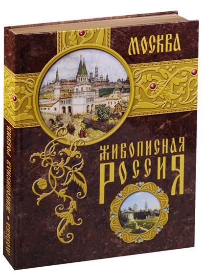 цены Семенов П. (общ. ред.) Москва. Живописная Россия