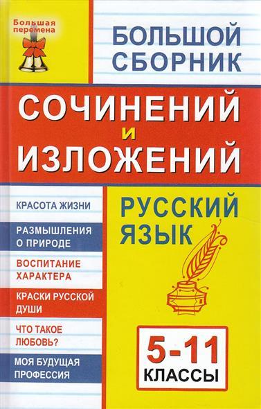 Книга Большой сб. сочинений и изложений Рус. язык 5-11 кл. Мельникова Л.
