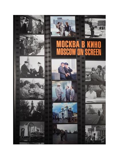 Москва в кино = Moscow on Screen. Альбом