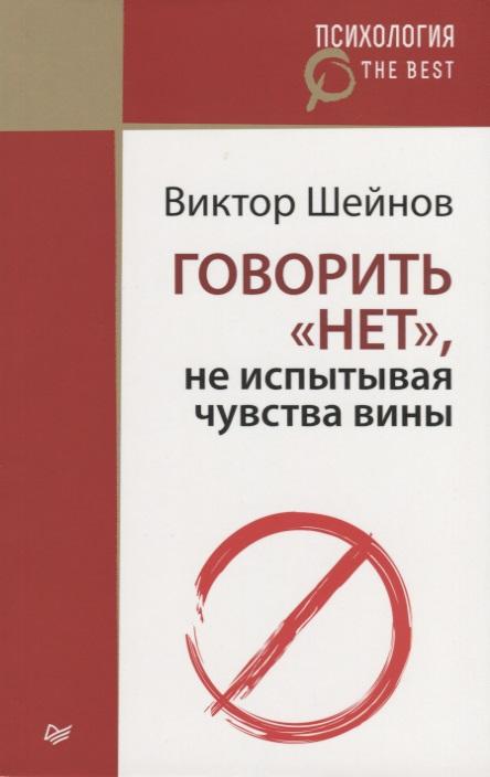 Шейнов В. Говорить «нет», не испытывая чувства вины сергей галиуллин чувство вины илегкие наркотики