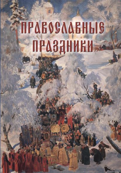 Астахов А. (сост.) Православные праздники. Иллюстрированная энциклопедия