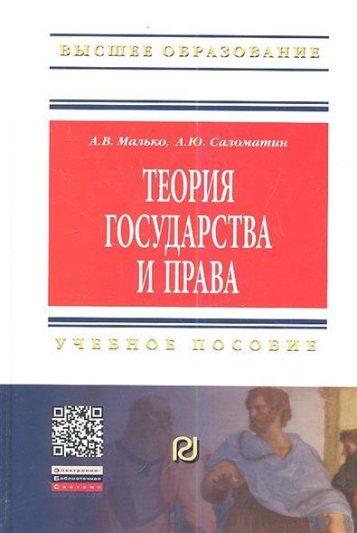 Теория государства и права. Учебное пособие. Второе издание