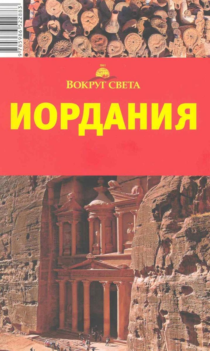 Масиель С., Сусленков В. Путеводитель Иордания