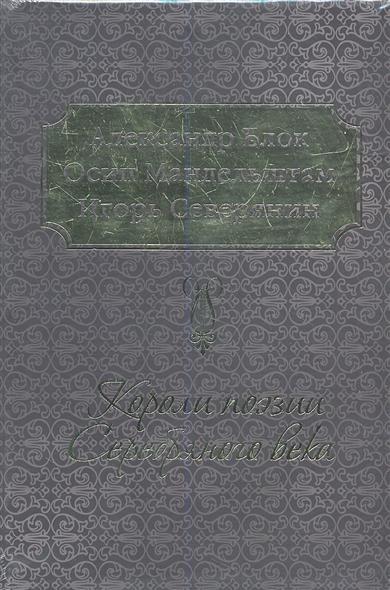 Короли поэзии Серебряного века (комплект из 3 книг)