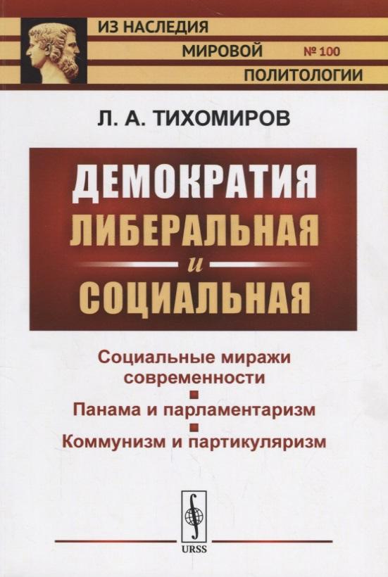 Тихомиров Л. Демократия либеральная и социальная