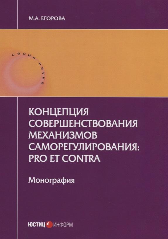 Концепция совершенствования механизмов саморегулирования: pro et contra. Монография