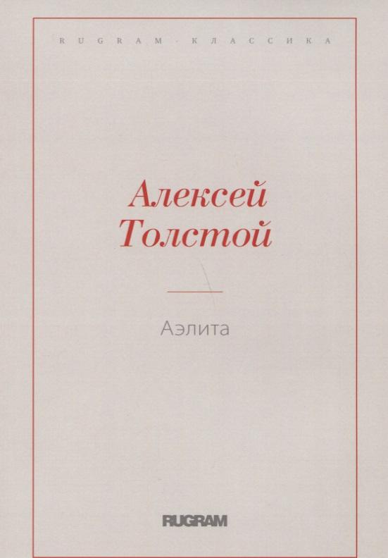 Аэлита, Толстой А.