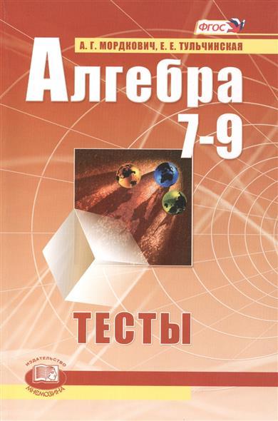 Алгебра. 7-9 классы. Тесты для учащихся общеобразовательных учреждений. 10-е издание, стереотипное