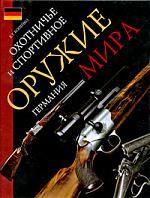 Копейко Е. Охотничье и спортивное оружие мира Германия