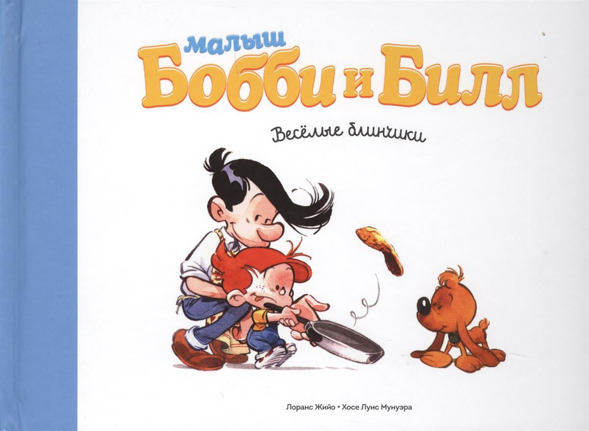 Жийо Л., Мунуэра Х. Малыш Бобби и Билл. Веселые блинчики ISBN: 9785001170488 блины и блинчики