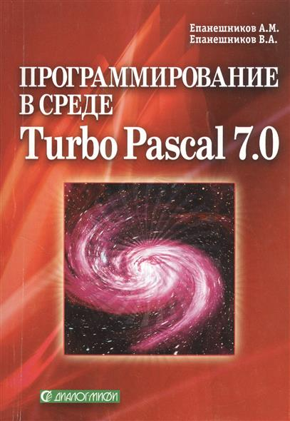Епанешников А., Епанешников В. Программирование в среде Turbo Pascal 7.0. Издание четвертое, исправленное и дополненное а м епанешников в а епанешников программирование в среде turbo pascal 7 0