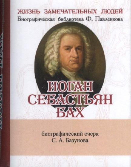 Базунов С. Иоганн Себастьян Бах. Его жизнь и музыкальная деятельность. Биографический очерк (миниатюрное издание)