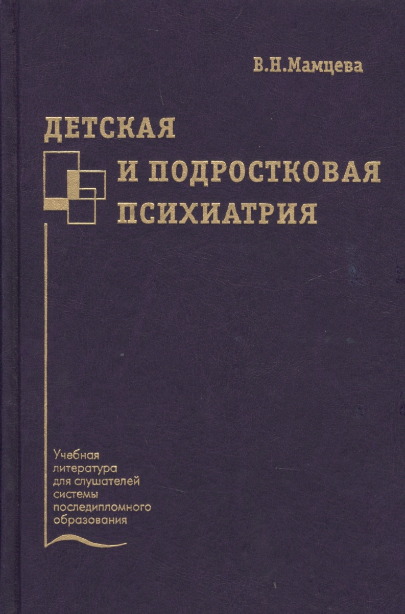 цена Мамцева В. Детская и подростковая психиатрия. Учебное пособие