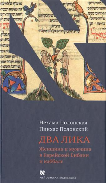 Фото Полонская Н., Полонский П. Два лика. Женщина и мужчина в Еврейской Библии и каббале ISBN: 9785995303992