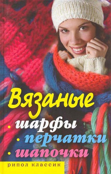 Вязаные шарфы перчатки шапочки