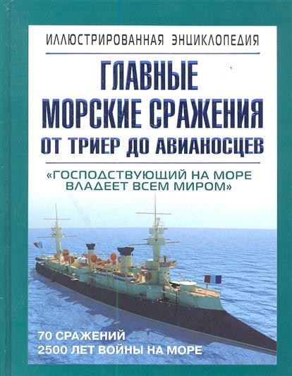 Главные морские сражения от триер до авианосцев.