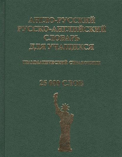 Англо-русский рус.-англ. словарь для учащихся