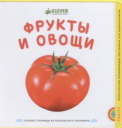 Фрукты и овощи фрукты и овощи