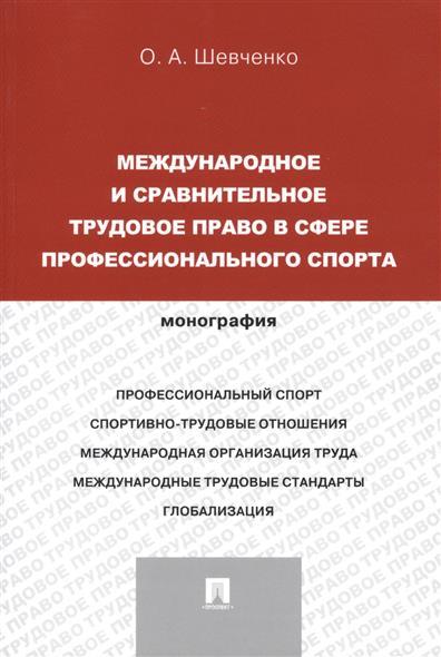 Международное и сравнительное трудовое право в сфере профессионального спорта: Монография (русский, английский)