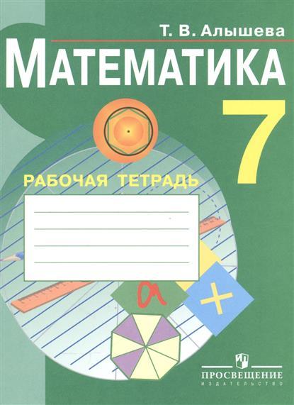 Математика. Рабочая тетрадь. 7 класс. Пособие для учащихся специальных (коррекционных) образовательных учреждений VIII вида