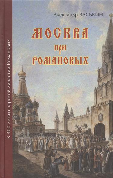 Васькин А. Москва при Романовых