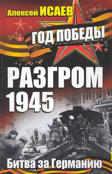 Разгром 1945 Битва за Германию