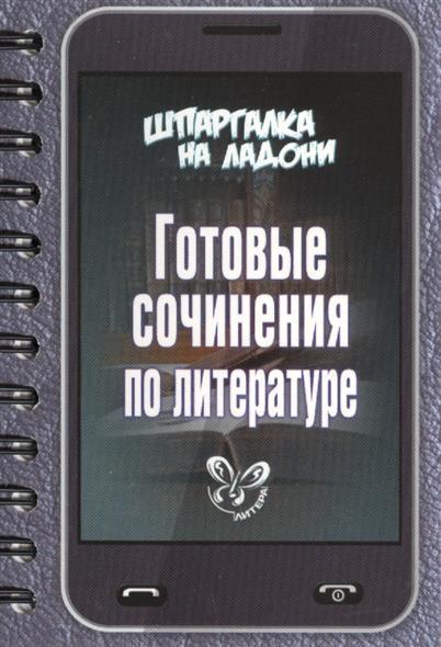 Поляков Э. (ред.) Готовые сочинения по литературе готовые конструкции