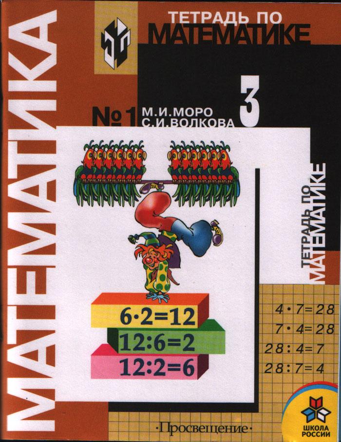 волкова с и математика и конструирование 3 кл фгос Моро М., Волкова С. Математика 3 кл Тетрадь 1