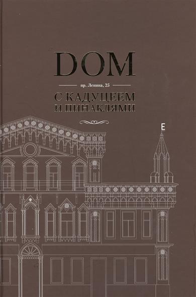 DOM с кадуцеем и пинаклями: Пр. Ленина, 25