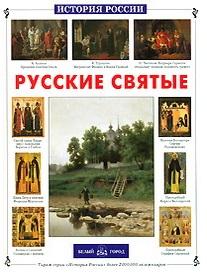 Скоробогатько Н. Русские святые отсутствует русские святые