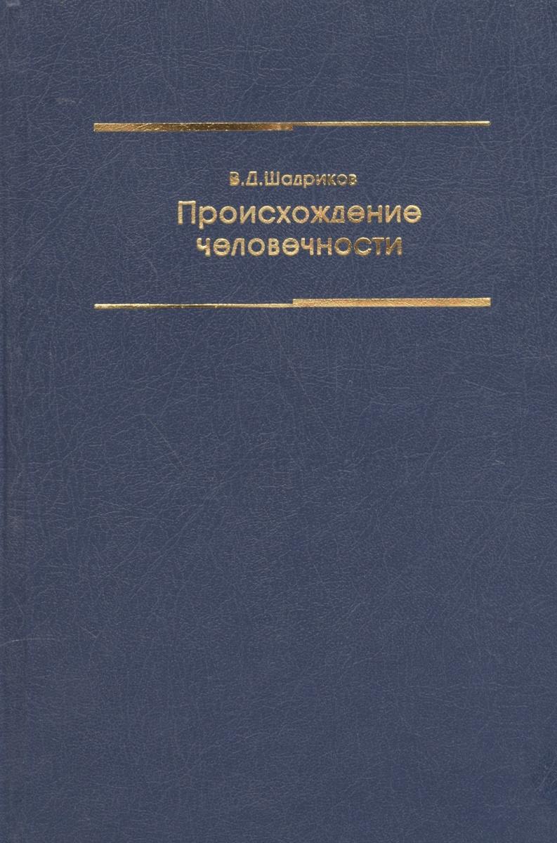 Происхождение человечности. Учебное пособие (2 изд.)