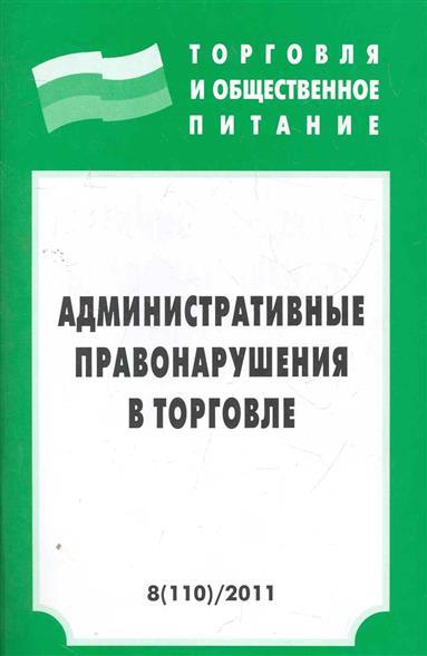 ТиОП 2011 Вып.8