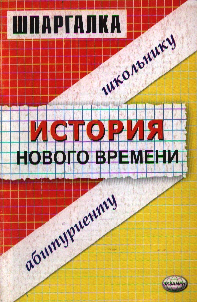 Шпаргалка История нового времени