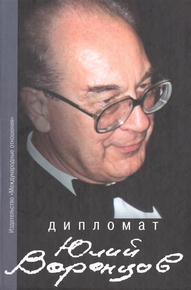 Казимиров Ю. (ред.-сост.) Дипломат Юлий Воронцов джеймс олдридж дипломат