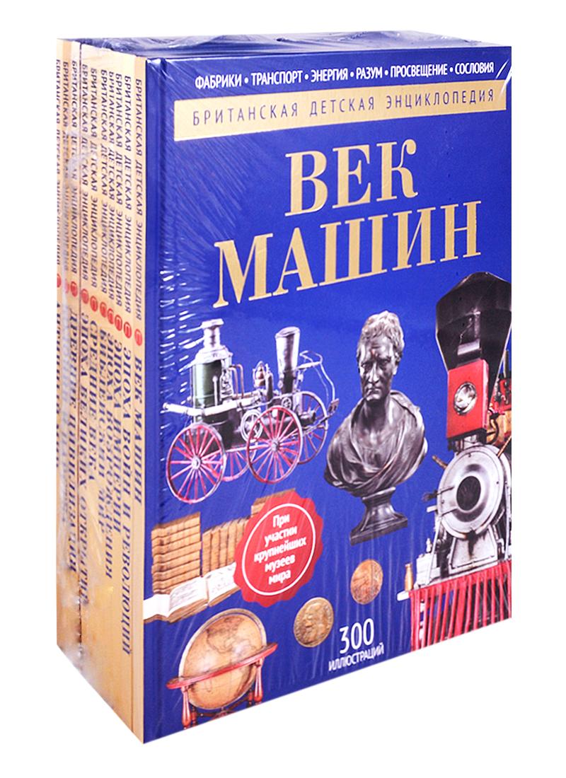 Британская детская энциклопедия (комплект из 10 книг) серия энциклопедия обо всем omnibus rebus комплект из 10 книг