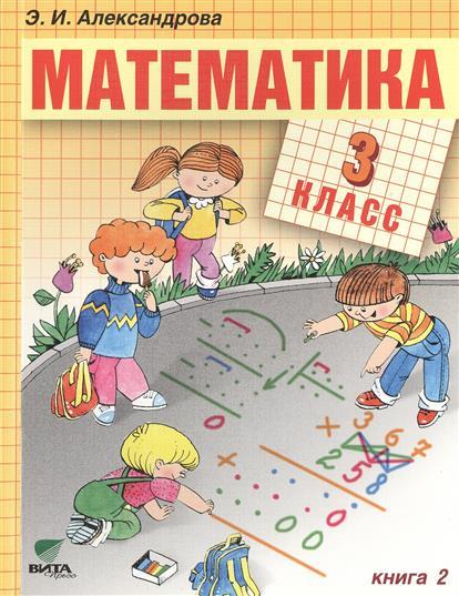 Александрова Э. Математика. Учебник для 3 класса начальной школы. В двух книгах. Книга 2. 12-е издание