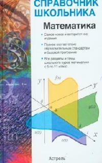 Математика Справочник школьника