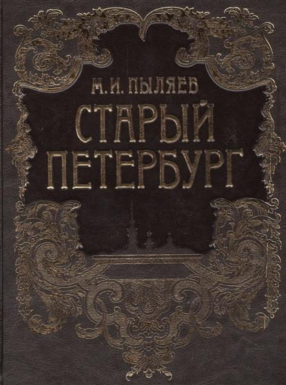 Старый Петербург. Рассказы из былой жизни столицы. Избранные главы