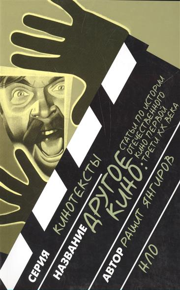 Другое кино. Статьи по истории отечественного кино первой половины XX века