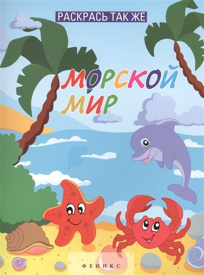 Байкова А. (ред.) Раскрась так же. Морской мир. Книжка-раскраска mikado essential zander