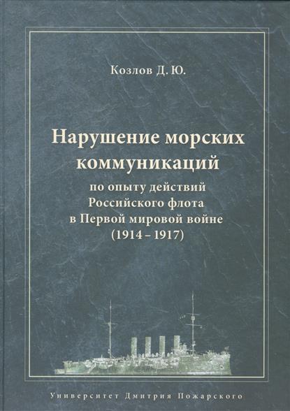 Нарушение морских коммуникаций по опыту действий Российского флота в Первой мировой войне (1914-1917)