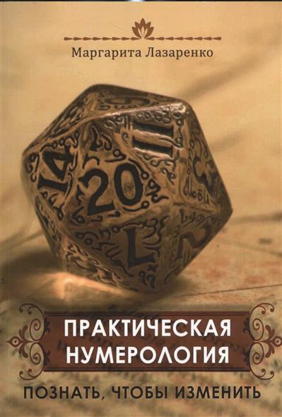 Лазаренко М. Практическая нумерология. Познать, чтобы изменить