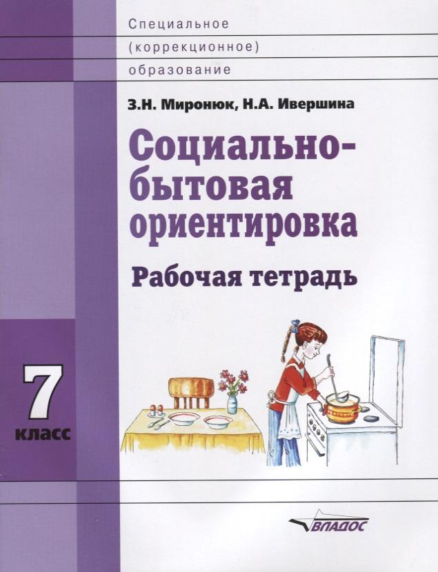 Миронюк З., Ивершина Н. Социально-бытовая ориентировка. 7 класс. Рабочая тетрадь